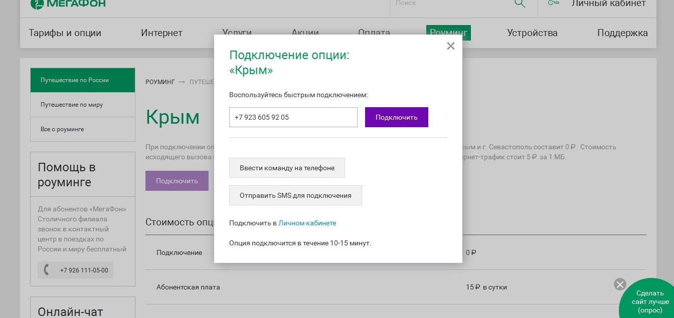 Kırımda Tele2 dolaşımı için şartlar nelerdir 47