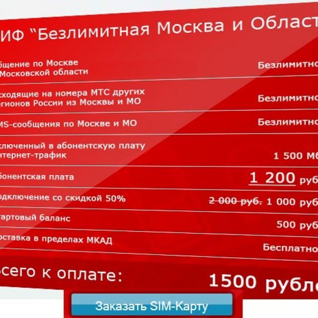 На каком тарифе безлимитный мобильный интернет
