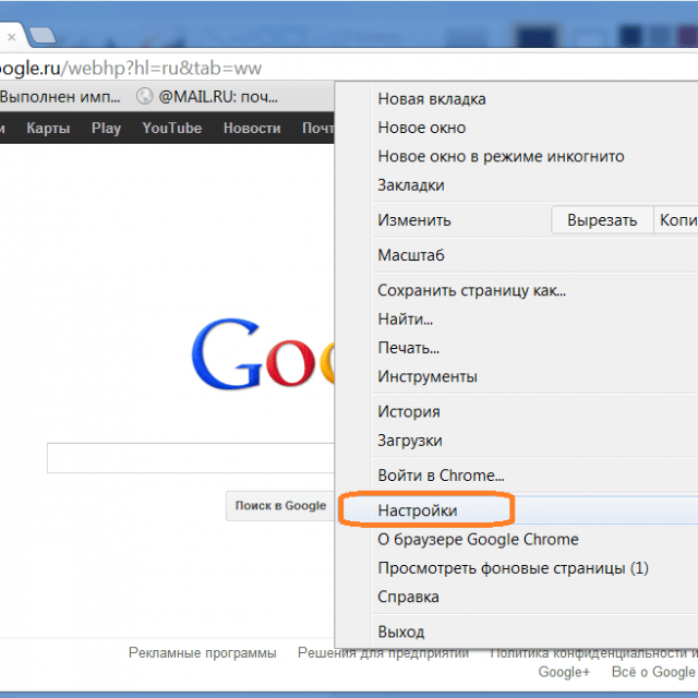 Как сделать в гугле поиск яндекс для 830