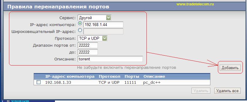 Как сделать себе выделенный ip 5
