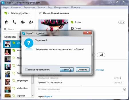 телепрограмма как удалить диалог из скайпа получается